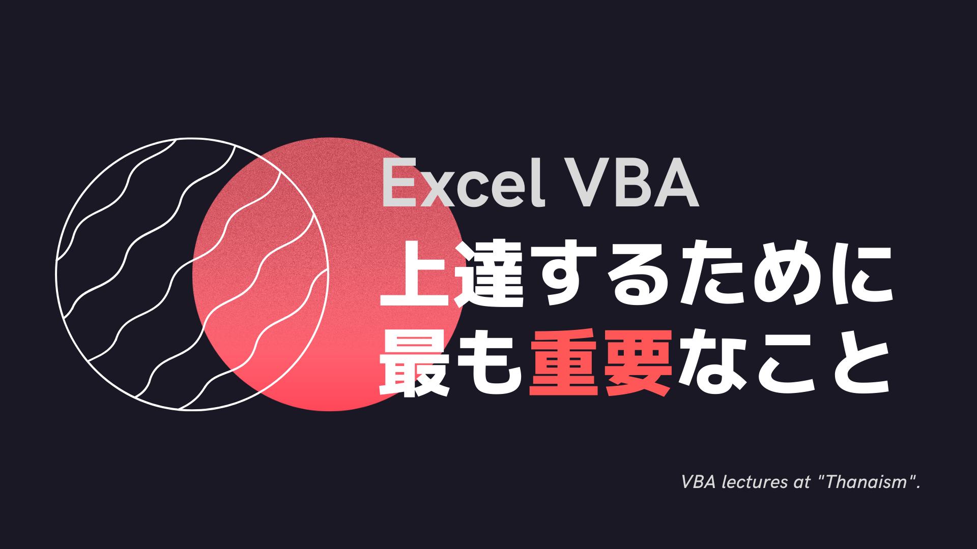 Excel VBA上達に最も重要なこと