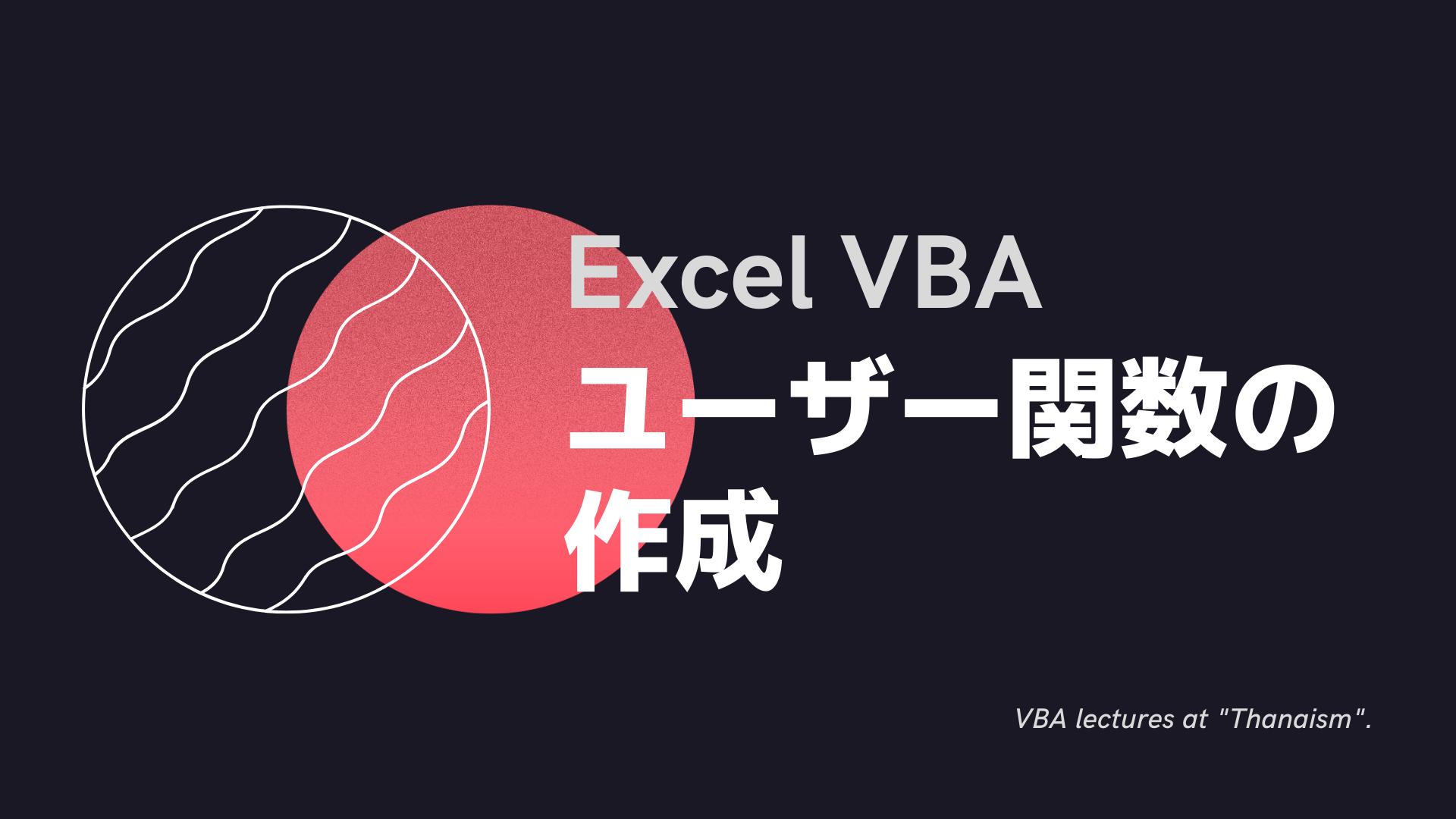 Excel VBA ユーザー関数の作成